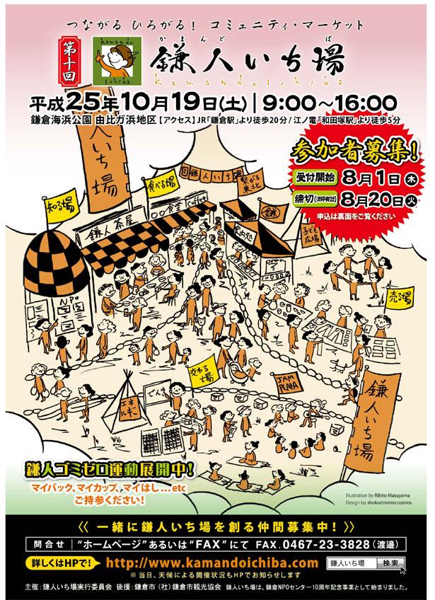 2013 鎌人いち場